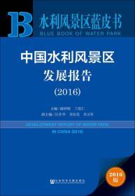 中国水利风景区发展报告.2016