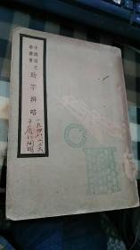 助字辨略(民国36年再版)//中国语文学丛书