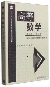 高等数学(第3册 第3版 物理类专业用)