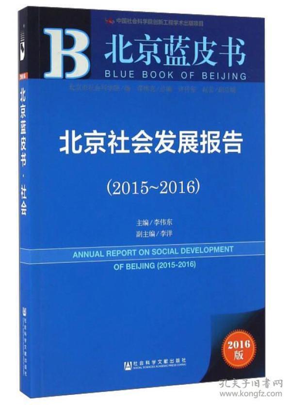 北京社会发展报告(2016版2015-2016)
