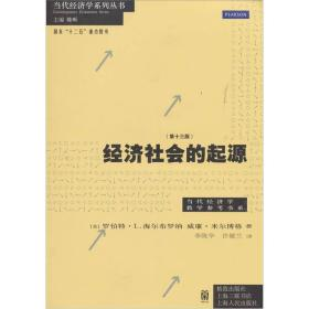 经济社会的起源(第13版)