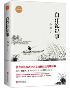 白洋淀纪事(未删节完整全新珍藏版)