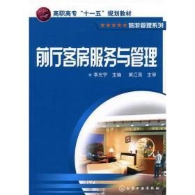 """高职高专""""十一五""""规划教材·旅游管理系列:前厅客房服务与管理"""