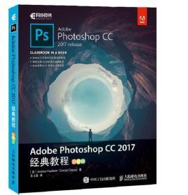Adobe Photoshop CC 2017经典教程 彩色版