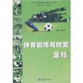 体育锻炼与欣赏:足球