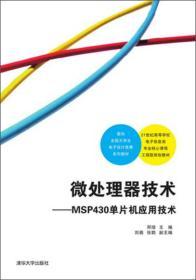 微处理器技术:MSP430单片机应用技术