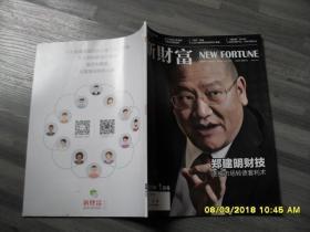 《新财富》杂志 2018年1月号总200期:郑建明财技(85品88页大16开)36342