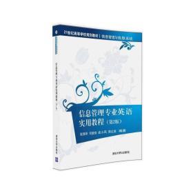 (章)信息管理专业英语实用教程(第2版)