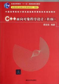 C++面向对象程序设计(第2版)/中国高等院校计算机基础教育课程体系规划教材