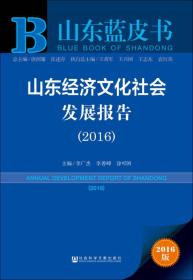 2016-山东经济文化社会发展报告-山东蓝皮书-2016版