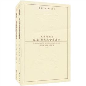 就业、利息和货币通论(全2册)(英汉对照)