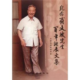 纪念翁文波先生百年诞辰文集
