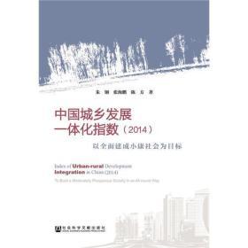 中国城乡发展一体化指数.2014
