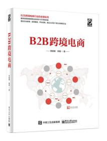 二手B2B跨境电商 博,郑锴 电子工业出版社 9787121325809