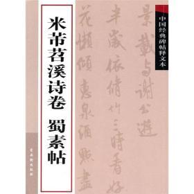 中国经典碑帖释文本之米芾苕溪诗卷:蜀素帖