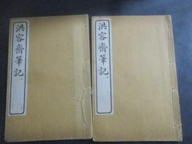 洪容斋笔记 第九、十两册 品好