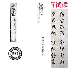 司法公报-临时政府-(1938-1940年民国期刊复印本,27期4294页)