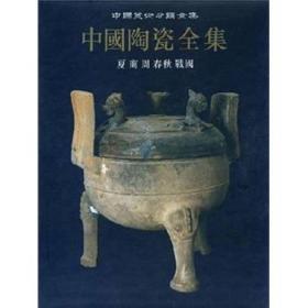 送书签QS-9787532221271-中国陶瓷全集2夏、商、周、春秋、战国