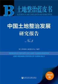 中国土地整治发展研究报告No.3