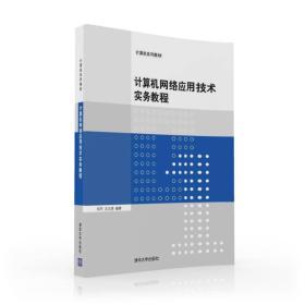 计算机网络应用技术实务教程
