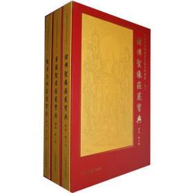 诸佛圣像庄严宝典(全三册)