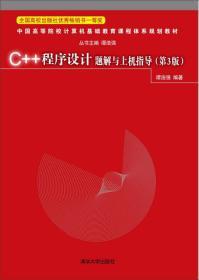 C++程序设计题解与上机指导(第3版)9787302408420