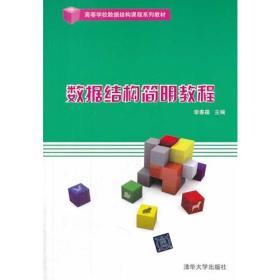 数据结构简明教程(高等学校数据结构课程系列教材)