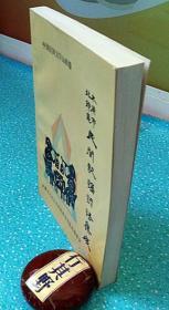 """【太原市北郊区民间歌谣谚语集成】中国民间文学山西卷@过去,北郊区多为荒地,野草丛生,以菅草最多,但由于""""菅""""是生僻字,人们习惯写成尖草,所以就称这一带为""""尖草坪""""。1997年5月8日,设立尖草坪区。自然旧,书皮轻微褪色,书脊角轻微磕碰,扉页有章,最后一页有污渍"""