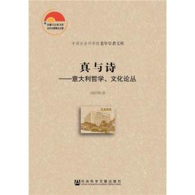 真与诗--意大利哲学文化论丛/中国社会科学院老年学者文库