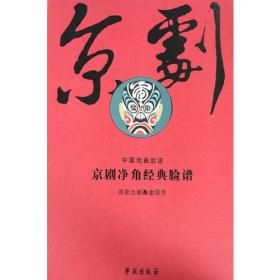 京剧净角经典脸谱 (线装全二册上下)(古籍书)