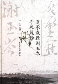 夏承焘致谢玉岑手札笺释(精装)