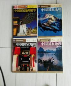 国家地理系列---图说天下:中国国家地理(华北·华东)(中南·西南)(东北·西北·港澳台)(中国国家地理精华)4本合售