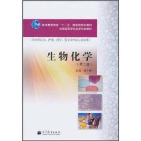 【二手包邮】生物化学-(供临床医学.护理.药学.医学技术类专业使