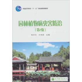 园林植物病虫害防治(第2版)
