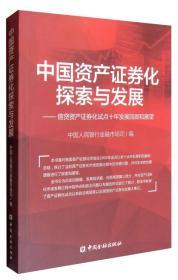 中国资产证券化探索与发展