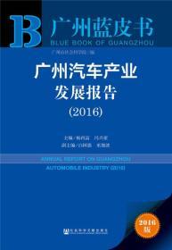 广州汽车产业发展报告.2016