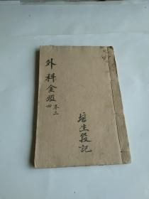 御篡医宗金鉴 卷三、四合一册,多木刻图,品好。