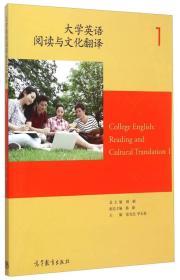 大学英语阅读与文化翻译(1)