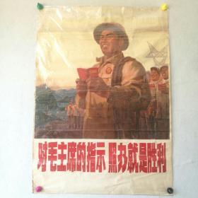 文革一开宣传画  《对毛主席的指示,照办就是胜利》    沈尧伊 作   1970年上海市革命组出版    二印