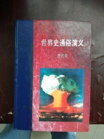 精装版   世界史通俗演义  现代卷