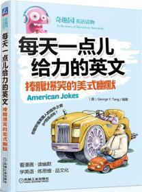 每天一点儿给力的英文棒腹爆笑的美式幽默