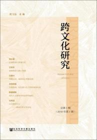 跨文化研究 总第1辑(2016年第1辑)