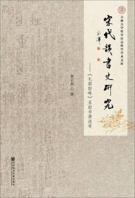 宋代韵书史研究:礼部韵略 系韵书源流考