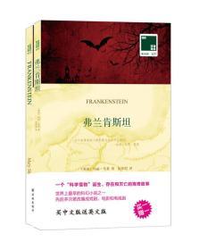 双语译林 壹力文库:弗兰肯斯坦