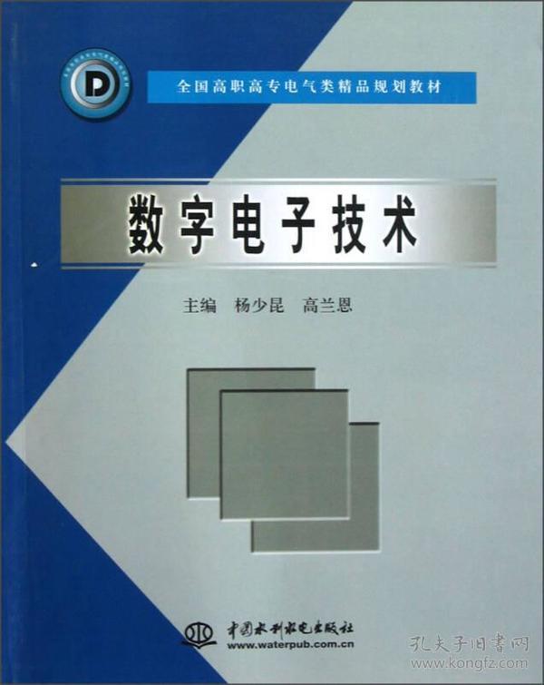 全国高职高专电气类精品规划教材:数字电子技术