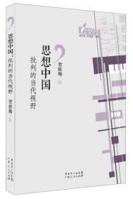 思想中国:批判的当代视野