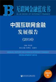 互联网金融蓝皮书:中国互联网金融发展报告(2016)