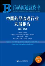 药品流通蓝皮书:中国药品流通行业发展报告(2016)