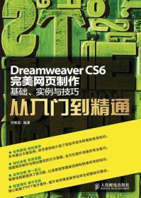 Dreamweaver CS6完美网页制作:基础、实例与技巧从入门到精通
