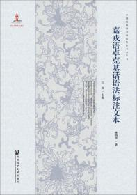 嘉戎语卓克基话语法标注文本